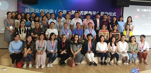 金三科技入驻腾讯众创空间,携手助力中小企业发展