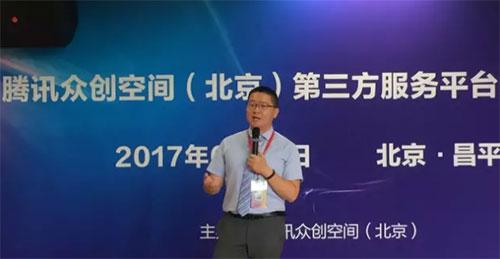 腾讯众创空间(北京)第三方服务平台启动仪式