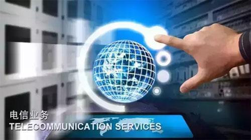 电信增值业务
