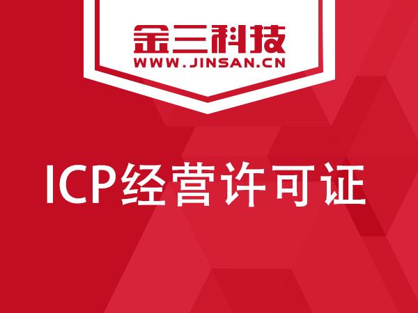 icp经营许可证办理