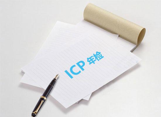 icp许可证年检